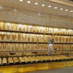 שוק הזהב